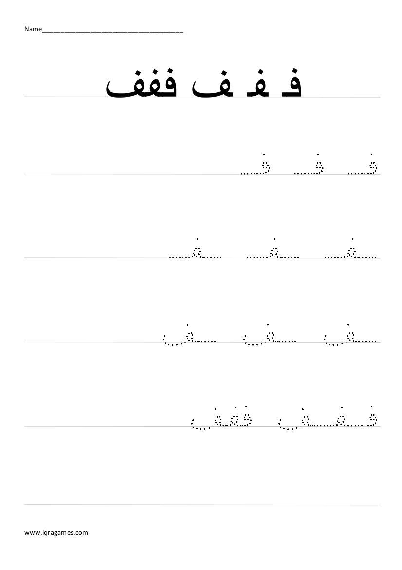 Arabic Alphabet Worksheets Printable Arabic Alphabet Fa Handwriting Practice Worksheet