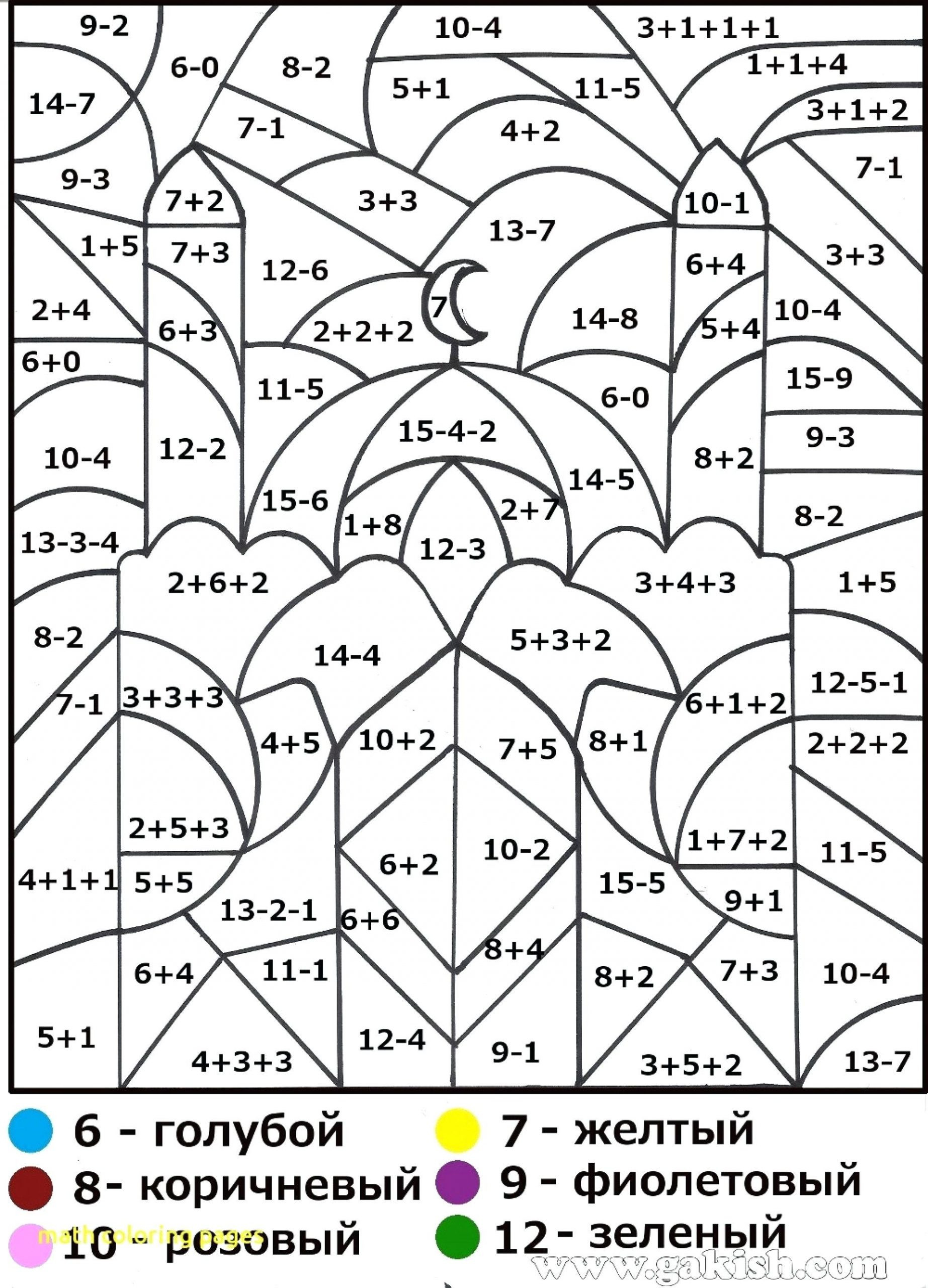 Math Coloring Worksheets 2nd Grade Color by Multiplication Coloring Sheet Free Math Worksheets